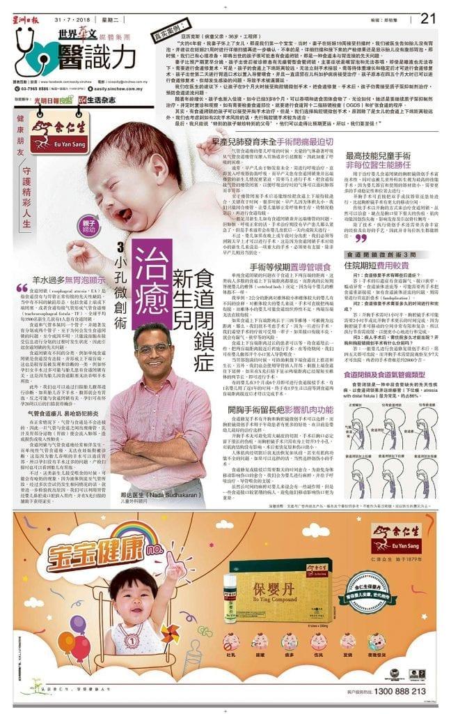 Neonatal Esophageal Atresia