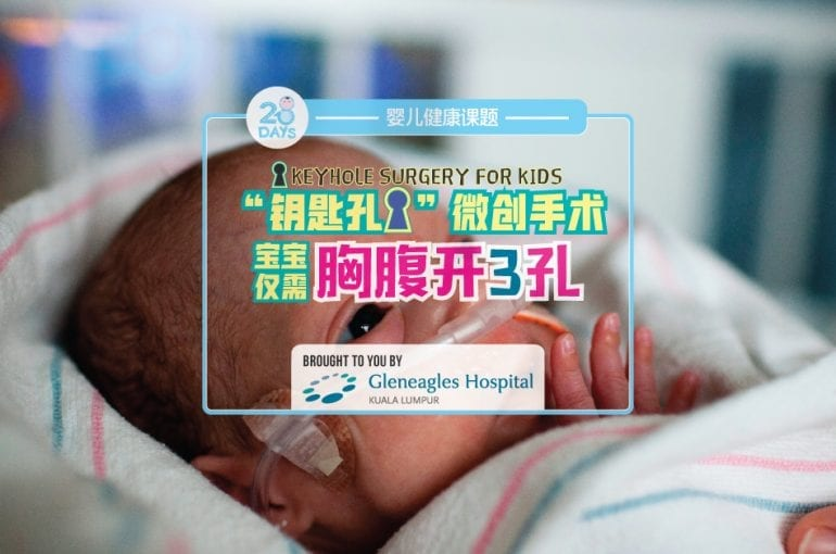 Keyhole Paediatric Surgery Malaysia