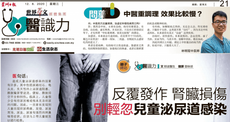 Urinary Tract Infections in Children (SinChew Easily 12-08-2020)